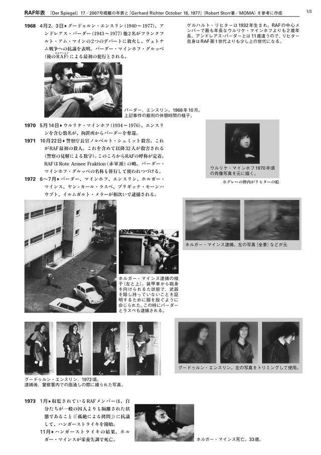 18_oktober_1977_chronik_2nd181015_0